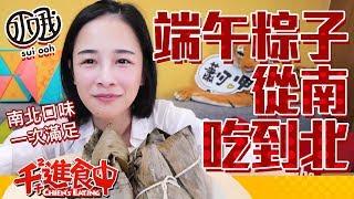 【千千進食中】肉粽從南吃到北!!!南北通吃水哦情憶粽禮盒!!!