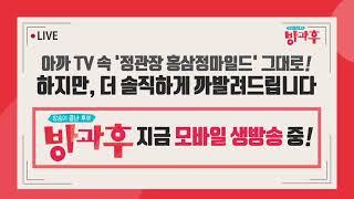 [ 방과후 ] 선물을 해야한다면? (feat. 정관장 …