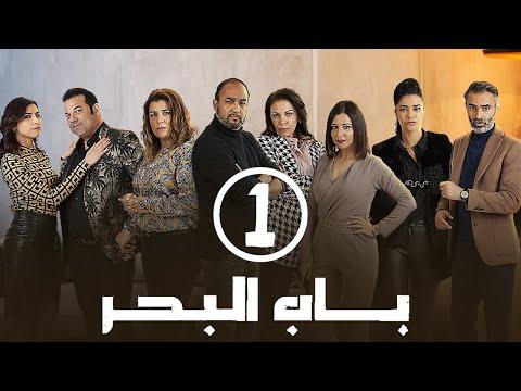 برامج رمضان- باب البحر: الحلقة الأولى