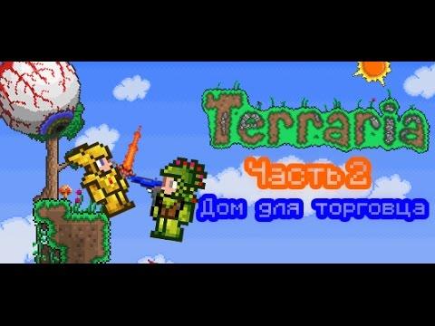 TerraPlay - #2 - Дом для торговца