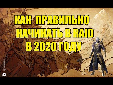 Гайд по быстрому развитию 2020 в Raid Shadow Legends