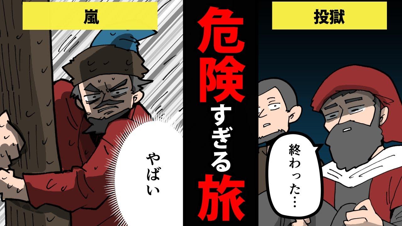 【漫画】マルコ・ポーロの生涯を簡単解説【世界史マンガ動画】