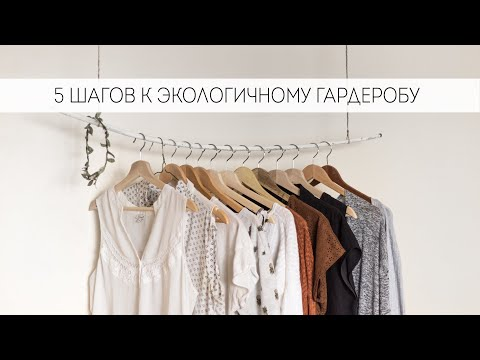 5 шагов к более экологичному гардеробу. - Смотреть видео без ограничений