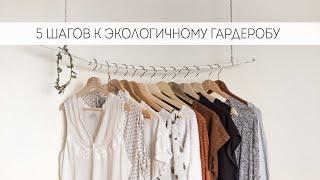 5 шагов к более экологичному гардеробу.