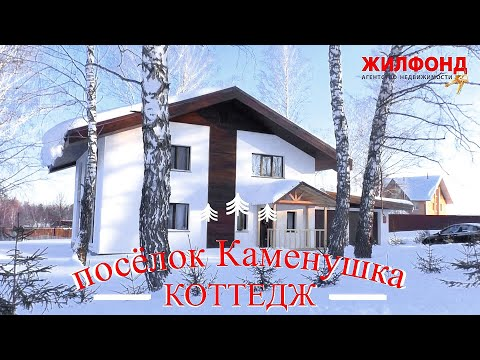 Купить дом (коттедж) Новосибирск, область, Академгородок. Продажа недвижимости в агентстве Жилфонд