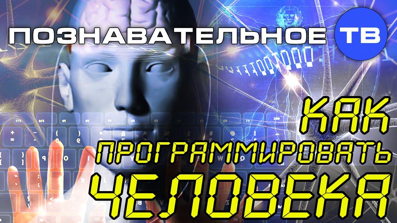 Как программировать человека (Познавательное ТВ, Сергей Савельев)