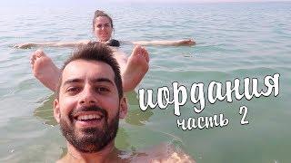 Какого плавать в Мертвом море? Иордания