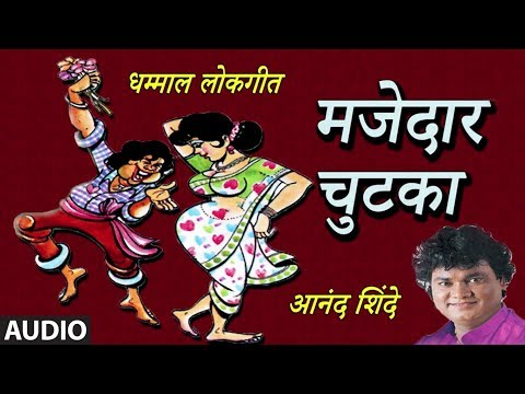 मजेदार चुटका (लोकगीत) - आनंद शिंदे || MAJEDAAR CHUTKA - MARATHI LOKGEET BY ANAND SHINDE