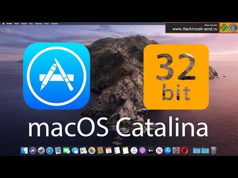 Как запустить 32-бит приложение в macOS Catalina 10.15 – Мнение Хакинтошника