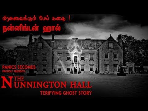 மிரளவைக்கும் வெறித்தனமான பேய் கதை ! The Nunnington Hall | Ghost Story