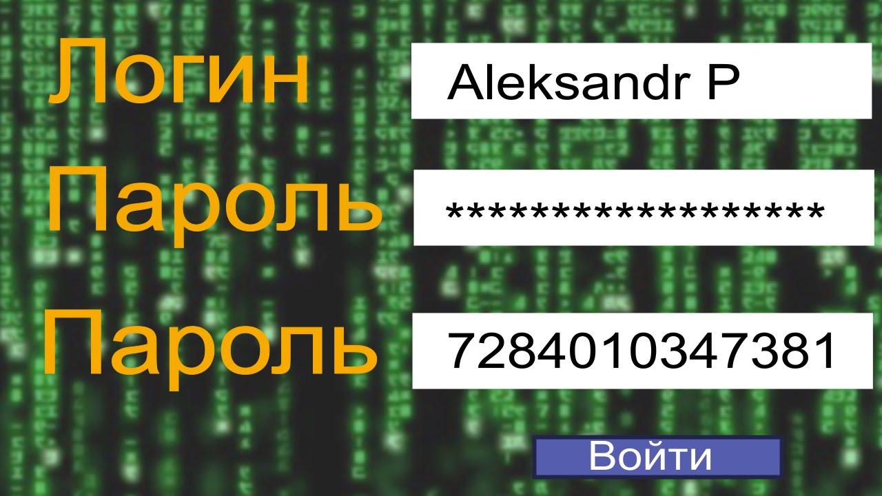 Записки Хакера -  Как убрать звездочки и открыть (показать) поле с паролем на любом сайте
