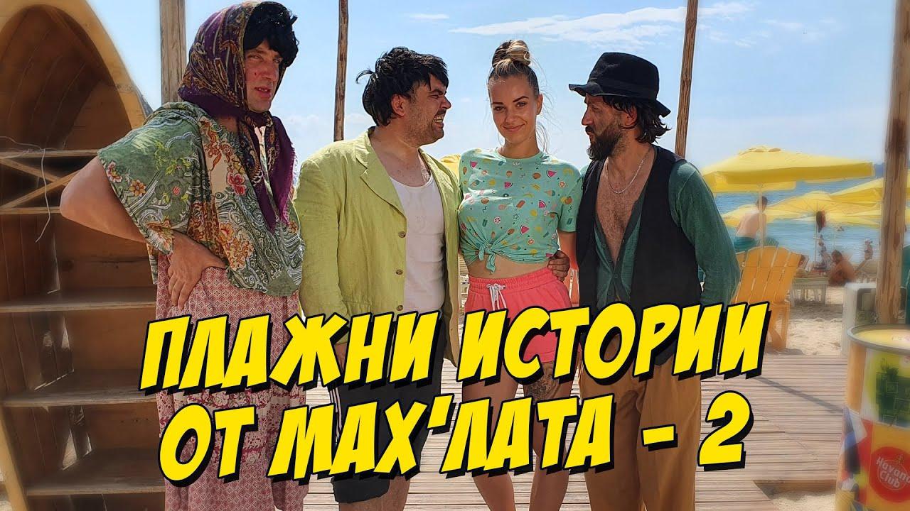 Плажни истории от Мах'лата - 2