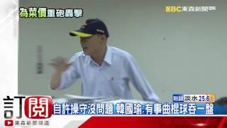 菜價爭議 韓國瑜怒嗆段宜康「小癟三」立委