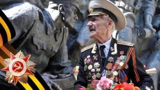 Поздравление ветеранам Великой Отечественной Войны к 9 мая 2015 года