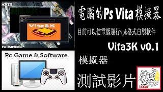 Ps Vita 模擬器 Vita3K v0.1 - 電腦測試
