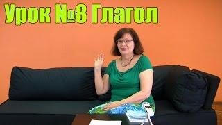 Урок №8 Глагол