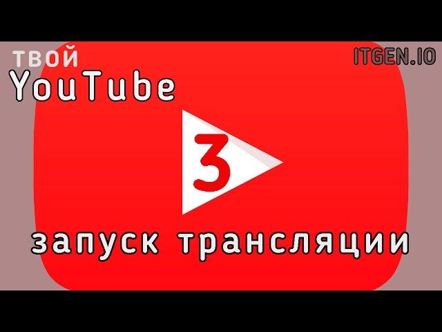 Как создать канал на YouTube. Запуск трансляции