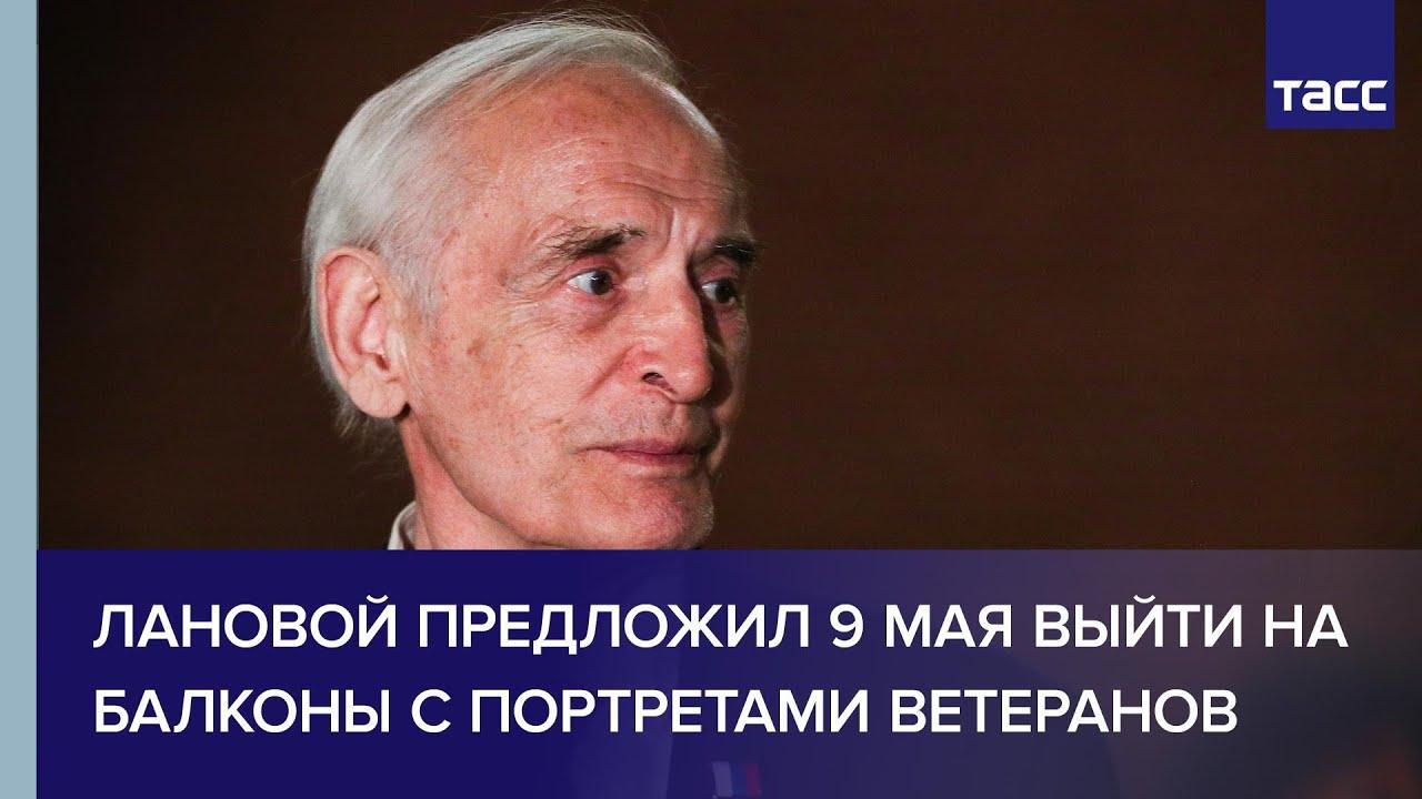 Василий Лановой предложил 9 мая выйти на балконы с портретами ветеранов