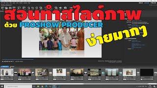 วิธีทำสไลด์โชว์ (Slide Show) ด้วยโปรแกรม ProShow Producer ง่ายๆ สไตล์ Kru Satja screenshot 3