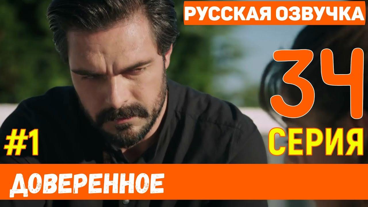 Доверенное 1 серия на русском языке. Новый турецкий сериал ...