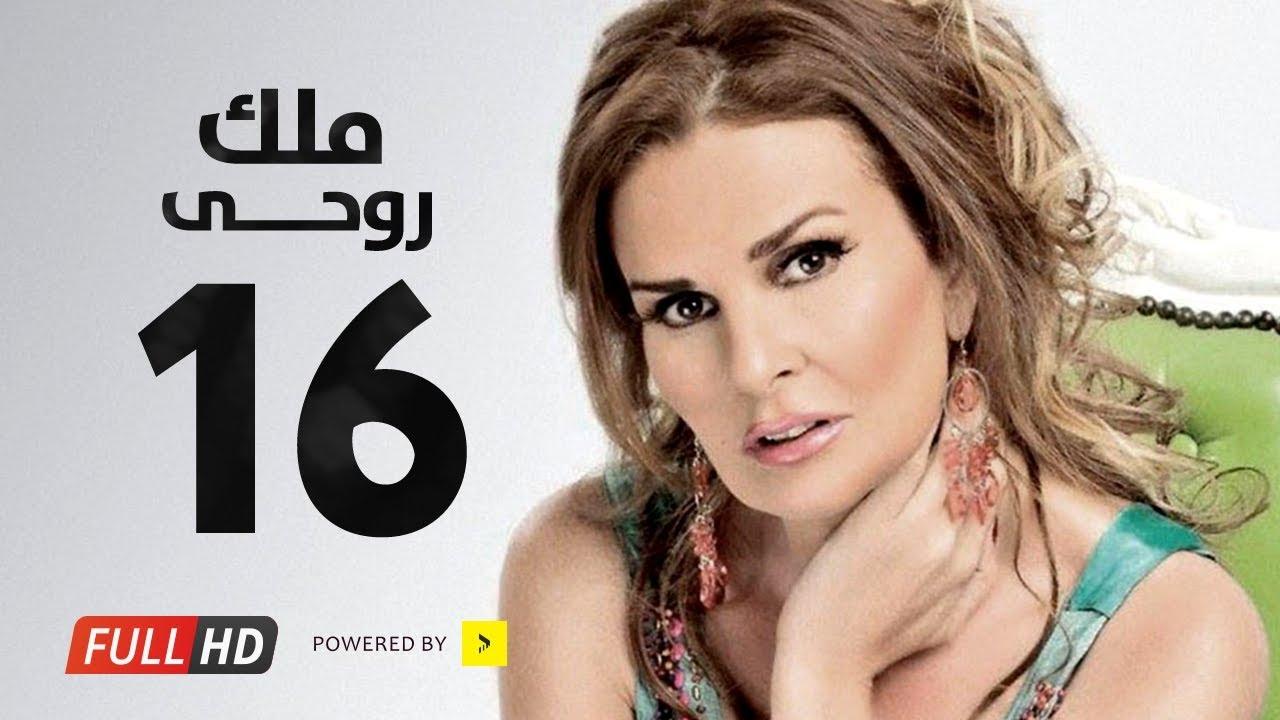 مسلسل ملك روحي بطولة يسرا هشام سليم الحلقة السادسة عشر Malk Ro7e Series Eps 16