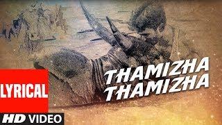 Thamizha Thamizha Lyrical Video Song || Roja || Arvind Swamy, Madhubala || A.R Rahman, Hariharan