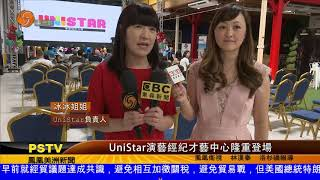 0522 UniStar演藝經紀才藝中心隆重登場
