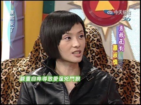 2004.02.12康熙來了完整版(第一季第25集) 勇敢面對-蕭淑慎