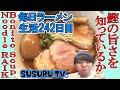 【永福町駅 ラーメン】Bonito Soup Noodle RAIK 鰹が絶品なラーメンをすする【Seafo…