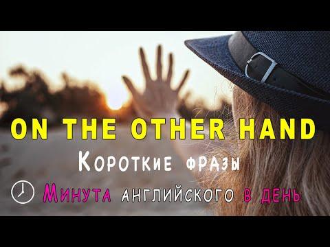 ON THE OTHER HAND - английские фразы, учим английский язык