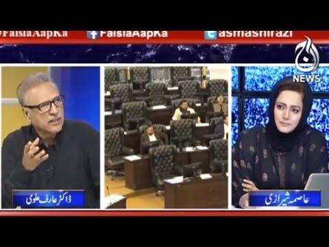 Faisla Apka - 13 March 2018 - Aaj News