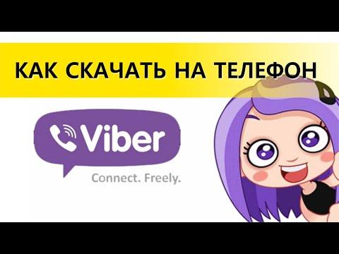 Viber. Как установить и настроить на телефон