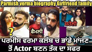 PARMISH VERMA BIOGRAPHY | STRUGGLE STORY | FAMILY | CARRIER | GIRLFRIEND | LIFESTYLE | LIFE STORY |