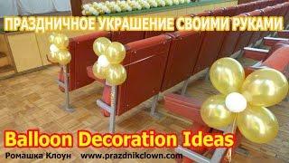 видео Праздничное оформление шарами своими руками