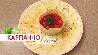 Карпаччо из кабачков(Готовим карпаччо из кабачков. Рецепт приготовления читайте здесь: http://bsecrets.com.ua/beauty-tv/index/article?id=50 Все самое..., 2016-07-26T07:11:52.000Z)