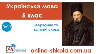 11-Українська мова-5 клас-Звертання та вставні слова (Дистанційна школа)