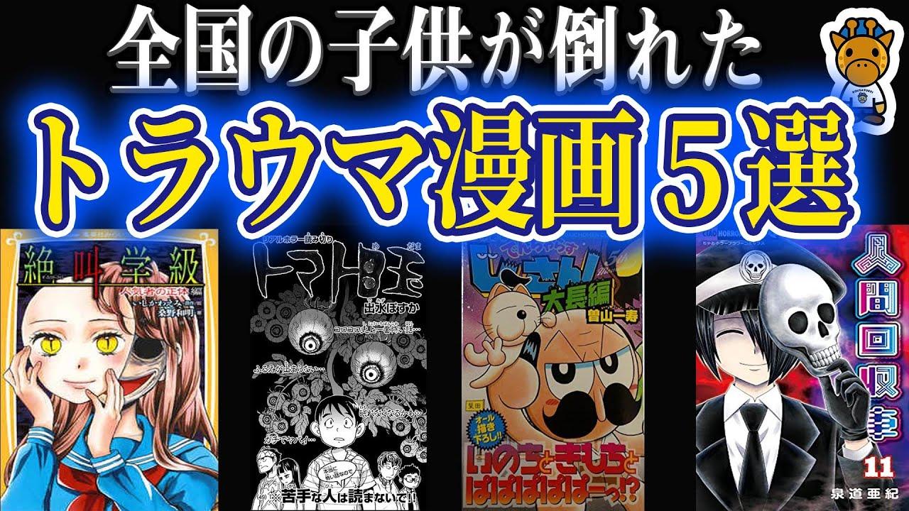 日本中の子供たちに深いトラウマを残した漫画5選