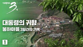 [다큐3일] 대통령의 귀향, 봉하마을 3일간의 기록(1/2)