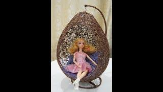 dIY Кресло-яйцо для кукол / Chair-egg for dolls