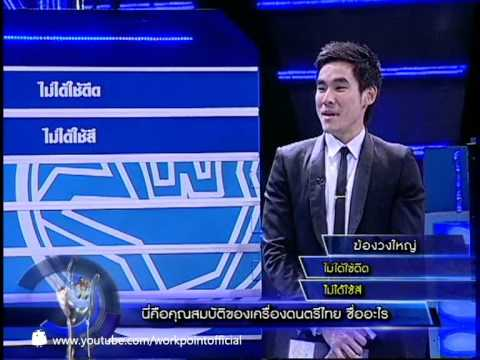 แฟนพันธุ์แท้ 2014_28 มี.ค. 57 (ดนตรีไทย)