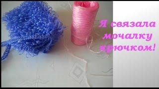 Вязание мочалки.