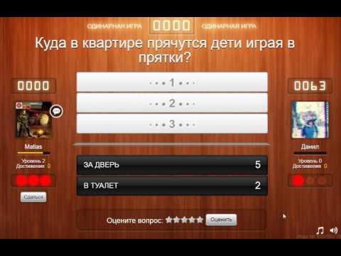 Шоу. Играю в 100 к 1 В Контакте. Игра супер.