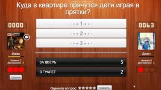 Скачать Шоу Играю в 100 к 1 В Контакте Игра супер