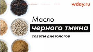 постер к видео Сколько пить масло черного тмина – советы диетологов
