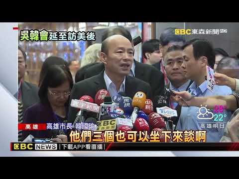 吳敦義找韓談2020 韓國瑜:訪美回來後再談