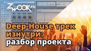 Deep House трек изнутри: подробный разбор проекта
