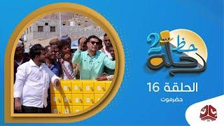 رحلة حظ 2 | الحلقة 16 - حجر حضرموت | مع خالد الجبري وخالد بابعير | يمن شباب