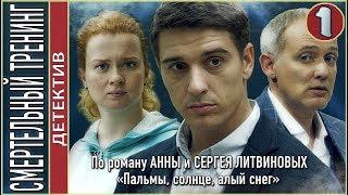 Смертельный тренинг (2018). 1 серия. Детектив, Литвиновы.