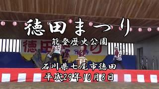 291008 第31回徳田まつりin能登国分寺(3)