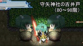 挟み撃ちは怖ろしい。守矢神社の古井戸(80~98階まで) 前回→https://y...